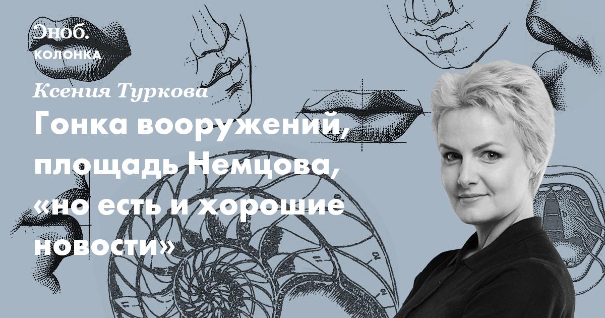 Photo of Гонка вооружений, площадь Немцова, «но есть и хорошие новости»