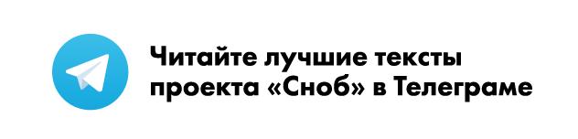 Читайте лучшие текста проекта Сноб в Телеграме